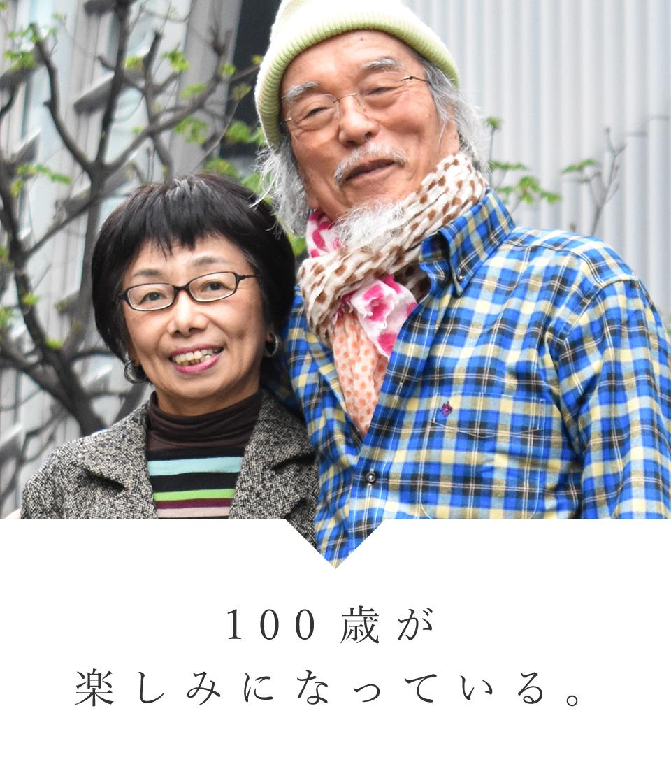 100歳が楽しみになっている。