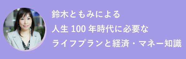 鈴木ともみによる人生100年時代に必要なライフプランと経済・マネー知識